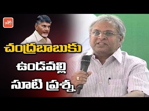 Undavalli Question to Chandrababu Naidu About Water Resources | AP Politics | YOYO TV Channel