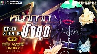หน้ากากมังคุด   Group D   THE MASK SINGER หน้ากากนักร้อง 2