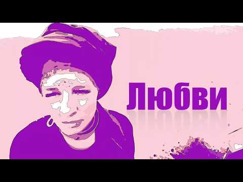 Ковчег, Ольга Арефьева - Се ля ви
