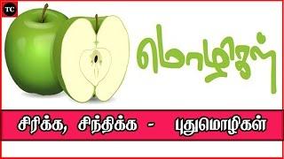 சிரிக்க, சிந்திக்க - இந்த காலத்திற்கேற்ற புதுமொழிகள் | Funny Proverbs in Tamil