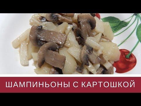 Шампиньоны тушеные с картошкой.ОЧЕНЬ Вкусный РЕЦЕПТ: шампиньоны с картошкой.