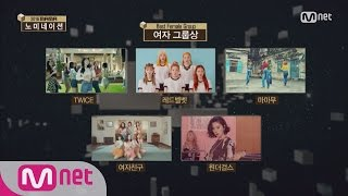 [2016 MAMA] Best Male/Female Group Nominees