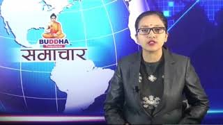 Buddha News || Falgun-4 AM || Buddha Tv Butwal