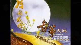 2000年 张平福与时代乐乐队 古筝天地①月圆花好 Guzhen Evergreens 专辑 17首