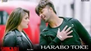 harabo toke full song
