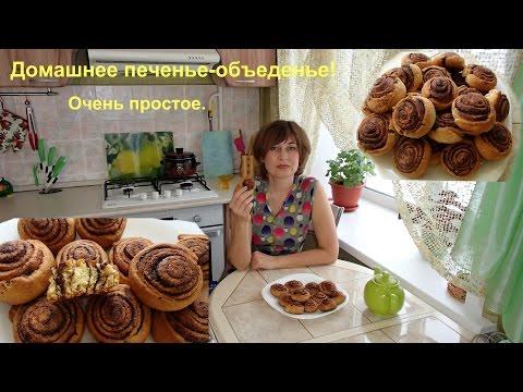 Очень вкусное и быстрое печенье на кефире. Вам понравится!