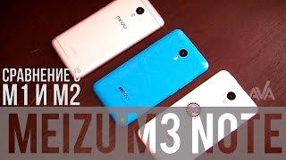 Обзор Meizu M3 Note. Сравнение с М1 и М2