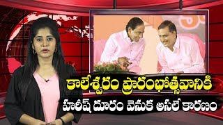 Harish Rao Gets Emotional On The Eve Of Kaleshwaram Project Inauguration | CM Kcr | TopTeluguMedia