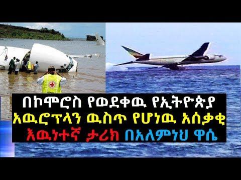 በኮሞሮስ የወደቀዉ የኢትዮጵያ አዉሮፕላን የሆነዉ አሰቃቂ እልቂት እዉነተኛ ታሪክ The Ethiopia Flight 961 Story Alemneh Wasse
