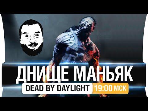Днище маньяк! - Dead by Daylight [19-00мск]