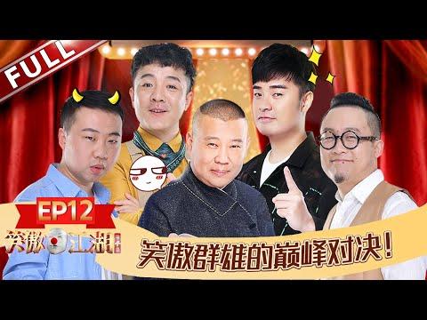 陸綜-笑傲江湖S4