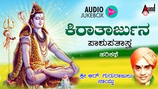 Kiratarjuna | Kannada Harikathe |  Rendered by : Gururajulu Naidu