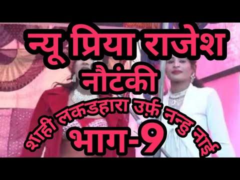 Saahi Lakadhara Urf Nanhu Nai Part 9 thumbnail