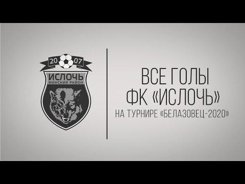 Все голы ФК Ислочь на турнире Белазовец-2020