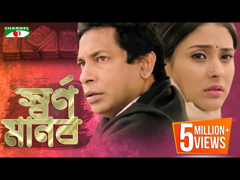 Shornomanob | Bangla Telefilm | Mosharraf Karim | Mehazabien Chowdhury | Channel i TV thumbnail