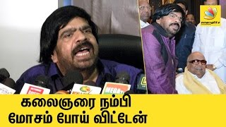 TR Speech : Karunanidhi cheated me for his son | T Rajendar Speech against DMK