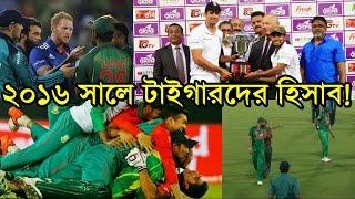 ২০১৬ সালে বাংলাদেশ ক্রিকেট কেমন করল? দেখুন সব ম্যাচের কাহিনী । Bangladesh Cricket Records in 2016