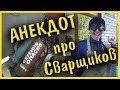 Анекдот про СВАРЩИКОВ ПРИКОЛЫ ПРО СВАРЩИКОВ mp3