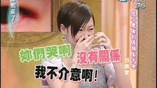 2004.12.14康熙來了完整版(第四季第48集) 音樂小魔女-范曉萱