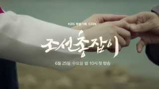 Trailer Joseon Gunman 3