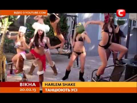 Harlem shake Новости на СТБ