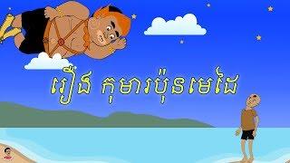 រឿង កុមារប៉ុនមេដៃ - Kuma Pun Media Khmer Fairy Tale