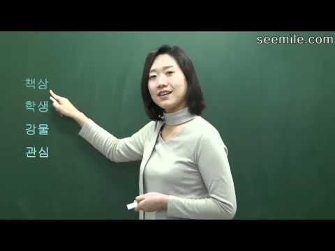 (korean Language) 2. Korean Alphabet 2 video