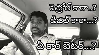 Petrol car vs diesel car|| పెట్రోల్ కార్ లేదా డీజిల్ కార్