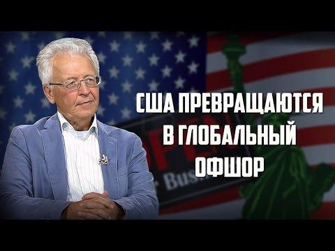 Валентин Катасонов. США превращаются в глобальный офшор