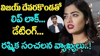Rashmika Mandanna Regarding Love Relationship | VIjay Devarakonda | Geetha Govindam Movie | TTM