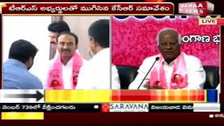 Kadiyam Sri Hari Speaks AT TRS Bhavan