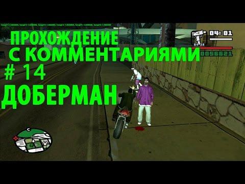 GTA SA прохождение #14 ДОБЕРМАН
