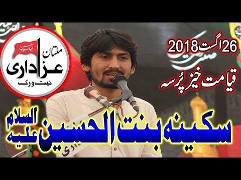 Zakir Alam Abbas Bhatti I YadGar Majlis 14 Zilhaj 2018 I Thatta Sialan MuzaffarGarh I