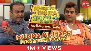 Mauke Pe Chauka, Sehwag Ke Saath   Ep 3 - Munna Ki Jhappi   Virender Sehwag ft Dr. Sanket Bhosale