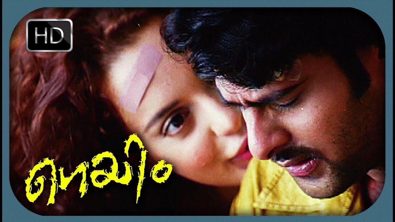 Game 2010 Malayalam Movie