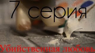 """LPS Сериал: """"Убийственная любовь"""" {7 серия} PG - 12+"""
