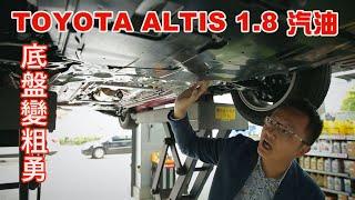 TOYOTA ALTIS 1.8 汽油版 試駕 TNGA葫蘆裡到底賣什麼藥?!