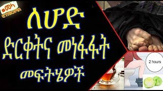 የሆድ ድርቀትንና መነፋፋትን ለማከም - Effective Home Remedies for Constipation in Amharic