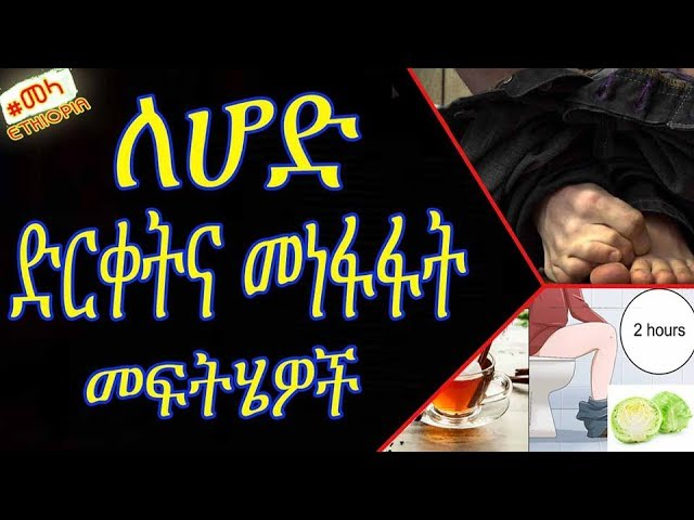 ETHIOPIA -  | Effective Home Remedies for Constipation in Amharic