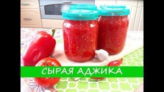 Сырая Аджика - Самый Вкусный Рецепт! | Crude Adjika - The Most Delicious Recipe!