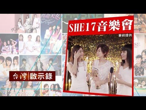 台灣-台灣啟示錄-20180923 -有種友誼叫S.H.E/公主的勇敢蛻變/一起走過的青春