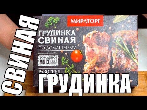 ГРУДИНКА СВИНАЯ по домашнему - полуфабрикаты из мяса от мираторг