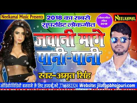 जवानी मांगे पानी पानी # Latest New Song 2018 # Jawani Mange Pani Pani - Amrit Singh - 2018 hit song