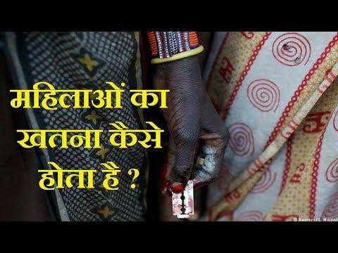 महिलाओं का खतना   Female Genital Mutilation   Pankaj Kumar   Azab Gazab thumbnail