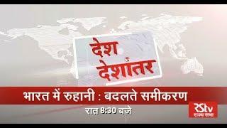 Promo - Desh Deshantar:  भारत में रुहानी: बदलते समीकरण | 8.30 pm