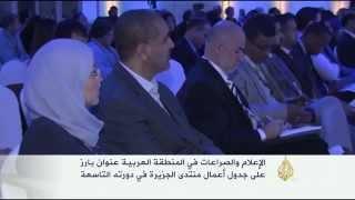 الإعلام والصراعات بمنتدى الجزيرة الإعلامي في دورته التاسعة