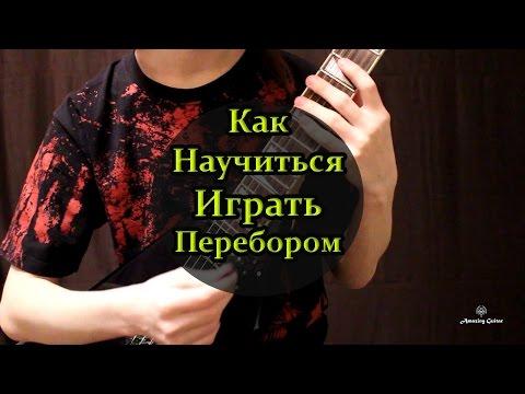 Как Научиться Играть Перебором (Арпеджио) на Гитаре