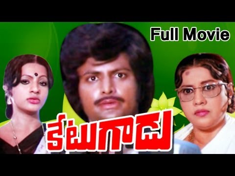 Ketu Gadu Full Length Telugu Movie