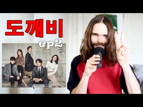 One minute Korean #9 쓸쓸하고 찬란하神-도깨비 ep2 (Drama Goblin)