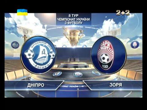 Днепр - Заря - 0:3. Обзор матча